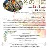 12月1日(日) 星降る南阿蘇ウィンターコンサート2019 「冬の日に」(熊本県阿蘇郡)