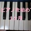 【ピアノ】習い始めて1ヶ月。5歳児の練習のやり方。形ないものを習得する