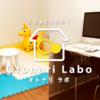 オトナリラボ  4月17日(火) 正式オープンします!