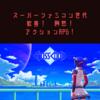 CrossCode(Steam版) - 16bit世代に贈られた最新SFCスタイル超大作