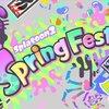 【スプラトゥーン2】世界合同フェス開催決定!期間は2019年4月19日(金)17:00~4月21日(日)17:00の48時間!