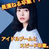 欅坂46・長濱ねる卒業。2019/03/08Peing質問箱に答えてみたよ
