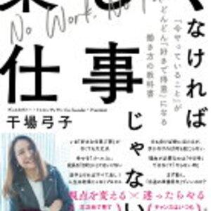 自分を縛らずもっと楽しめ!人生の楽しさを最大化する方法★干場弓子 さん著書の「楽しくなければ仕事じゃない」