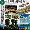 【参考文献】決定版 太平洋戦争3「南方資源と蘭印作戦」