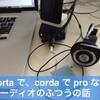 Porta で、CORDA で pro なオーディオのふつうの話