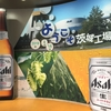 春の親子見学ツアーに参加!Asahiビール守谷工場に行ってきた!