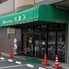【パン屋】牧場のパン屋さんリヨンに行ってきました【千葉県市原市】