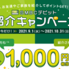 SMBCデビット紹介キャンペーンスタート!お手軽にVポイント1000円分+500円+1000円が獲得可能