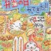 あま市で『お弁当の日』講演会!!