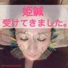 今年も継続中!姫鍼美容鍼を受けてきました♡【小顔になりたい】
