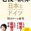 日本の老人は恵まれすぎている? 『老後の誤算 日本とドイツ』川口マーン惠美 著