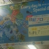 Every day is Spesial day.夏の思い出は、宝物。
