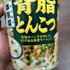 【カップ麺レビュー】NO.2 本気盛 背脂とんこつ マルちゃん