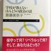 斉藤美奈子 『学校が教えないほんとうの政治の話』を読んで