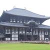2018年9月  奈良「奈良公園を巡る」旅  【旧ブログより】