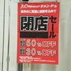イトーヨーカドー厚木にある100円ショップ キャンドゥ 雑貨50%オフです。
