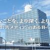 NHK受信料をクレジットカード12か月前払いに変更して料金を節約しよう!