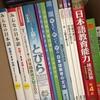 日本語教師の勉強をしてよかったこと