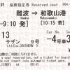 サザン9号 座席指定券