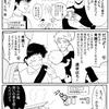 授乳室を外国人の同性パートナーと利用した時の話3【漫画】