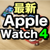 【Apple Watch】新型アップルウォッチ4はいつ発売?価格予想も