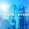 【就活】知らなきゃ損!!リク面実施企業と選考直結度をぶっちゃける!!