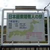 【日本最東端有人の駅】根室本線(花咲線)の終点 根室駅を訪れてみた!!