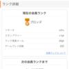 平成29年 8月のポイント収入&ランクアップ♡♡