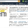 Kindle母の日セール、最大6300円OFF