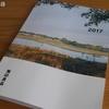 無印良品2017カタログが届きました。