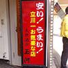 立川のワンダーランド 酒亭・玉河(たまがわ) ~東京都立川市~