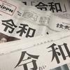 「令和」にまつわる報道 新聞5紙 読み比べ