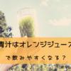青汁はオレンジジュースに混ぜると飲みやすい!?
