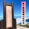 【長野】雲海が見える穴場スポット、美ヶ原高原思い出の丘【穴場スポット1個目】