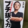与沢翼氏の本「ブチ抜く力」を読んだ感想。