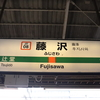 2020.11.07  東海道線小塚地下道付近(大船~藤沢間)で撮り鉄