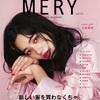 MERY magazine 小松菜奈