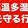 神奈川県に「熱中症警戒アラート」発表中!(8月28日)