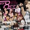 モーニング娘。コンサートツアー2007春~SEXY 8ビート~