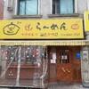 韓国の美味しいラーメン屋