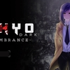 「TOKYO DARK -REMEMBRANCE-」クリア後感想・評価