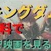 【裏技】大人気映画『 キングダム(実写版)』を無料で見る方法【続編決定】