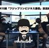 第1回FMラジオ川越「フジップリンビジネス通信」放送終了しました!【アーカイブあります】