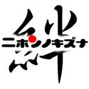 【レンタル布団・貸し布団】金剛・富田林 道端布団店