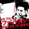 エレファントカシマシ、デビュー30周年記念! ライヴ・フィルムを観た!