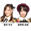 【配信決定】「AKB48チーム8 全国ツアー~47の素敵な街へ~」熊本県公演 振り返り配信(ニコニコ生放送)