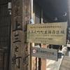 【富山&岐阜】2日目-1 奥飛騨温泉郷平湯温泉から飛騨高山へ