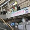 2020年 初台湾は岡山空港