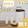 豆乳くらぶの便利なまとめ!アレンジレシピや口コミも紹介!