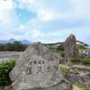 2泊3日 屋久島ツアーの日程、予定の決め方、すべきこと